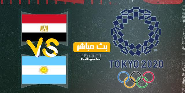 نتيجة مباراة مصر والأرجنتين بتاريخ 25-07-2021 في الألعاب الأولمبية 2020