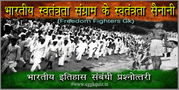 its 10 most freedom fighters general knowledge| (भारतीय स्वतंत्रता संग्राम (आंदोलन) gk in hindi | objective questions and answers quiz and indian independence movement (1857 to 1947) related names, history, struggle, newspaper, president of india (hindi samanya gyan) pdf etc.