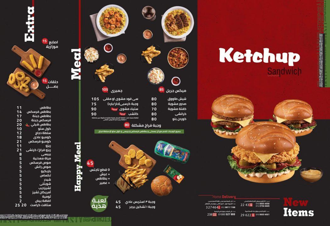 مطعم كاتشاب