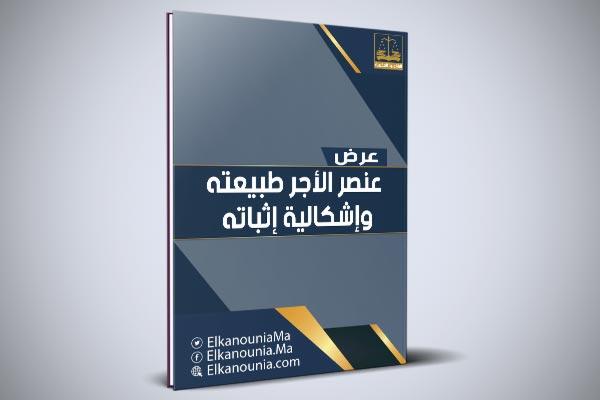 عرض بعنوان: طبيعة الأجر في القانون المغربي وإشكالية إثباته PDF
