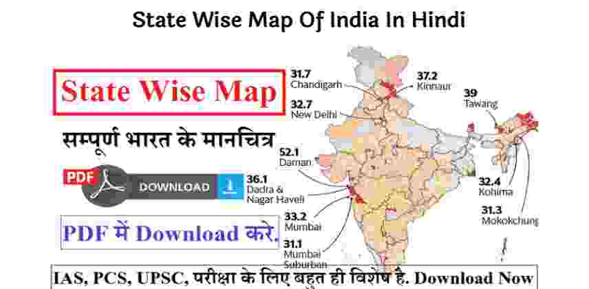 State wise Map of India PDF in Hindi