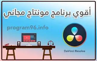 برنامج DaVinci Resolve