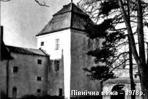 Північна вежа замку 1978р.