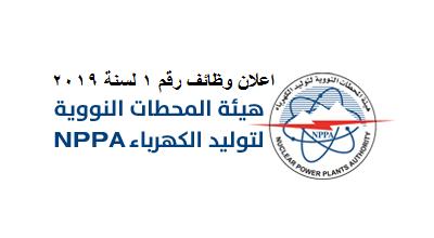وظائف حكومية وظائف هيئة المحطات النووية لتوليد الكهرباء اعلان رقم 1 لسنة 2019 شاهد التفاصيل