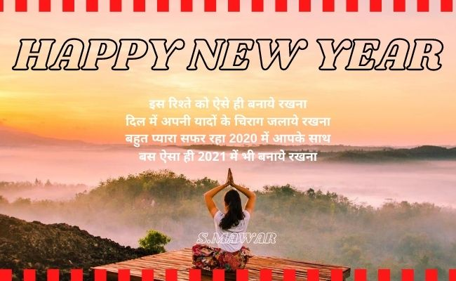 Happy New year images with quotes in Hindi | Happy new year pictures download