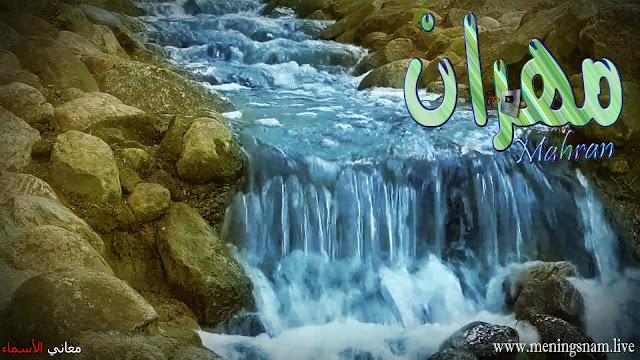 معنى اسم مهران وصفات حامل هذا الاسم Mahran