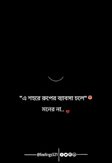 Bengali Romantic Quotes