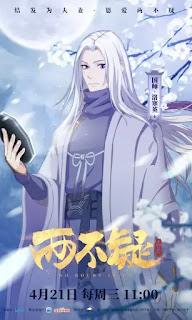 anime chino de amor Liang bu yi  No doubt in us