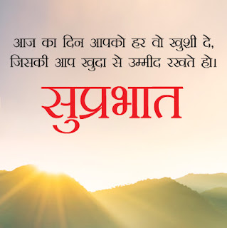 good morning image in hindi shayari