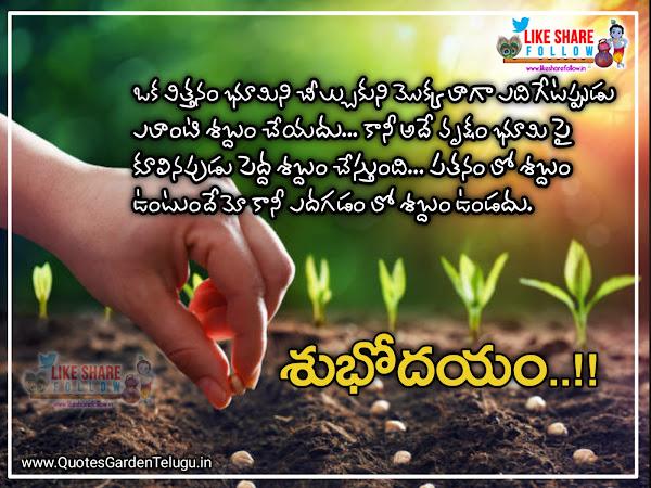 beautiful-Telugu-subhodayam-kavithalu-WhatsApp-messages