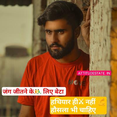 Attitude shayari in Hindi on girls and boys with image