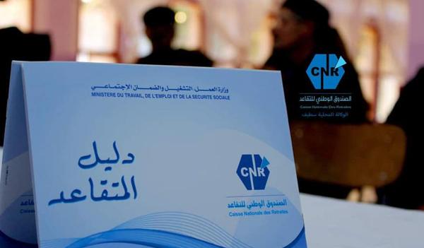 """وكالة الشلف المحلية للصندوق الوطني للتقاعد تدعو لإثراء المنصة الرقمية """"أرائكم"""""""