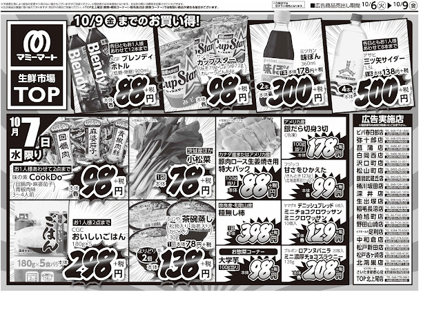 10月6日〜10月9日 号外 マミーマート/弥十郎店