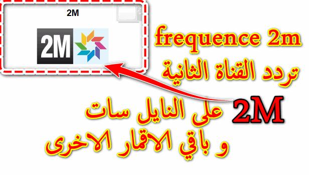 تردد,قناة,2m,على,النايل,سات,هوت,بيرد,يوتلسات,2020,2121