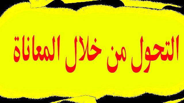 حكم و أقوال عن التحول من خلال المعاناة ❤️ روووعــــة