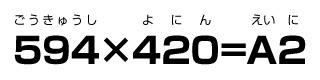 594×420=A2