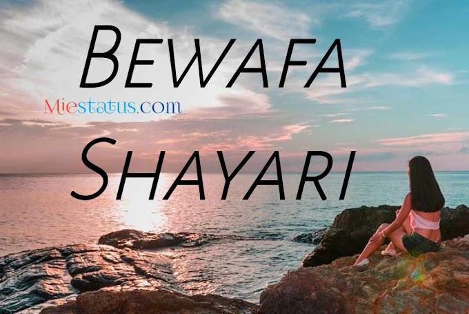 bewafa shayari in love - बेवफ़ा हिंदी शायरी love sad । Bewafa Love