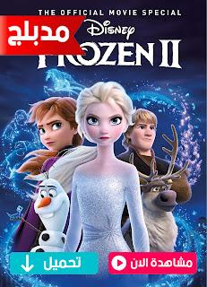 مشاهدة وتحميل فيلم Frozen II 2019 مدبلج عربي