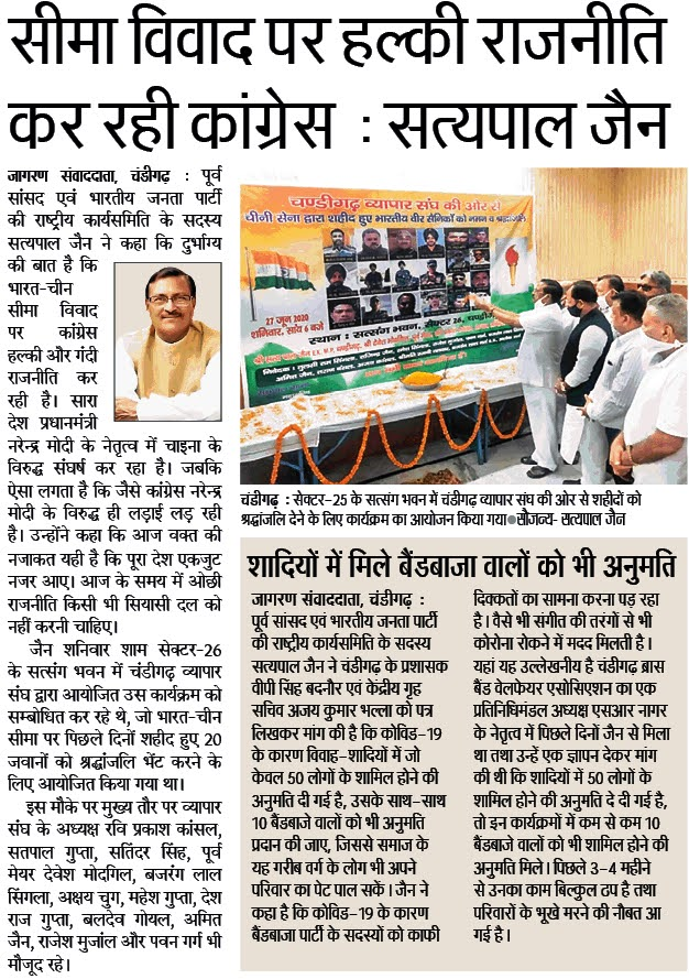 सेक्टर 26 के सत्संग भवन में चंडीगढ़ व्यापार संघ की ओर से शहीदों को श्रद्धांजलि देने के लिए कार्यक्रम आयोजित किया गया | शहीदों को श्रद्धांजलि देते सत्य पाल जैन