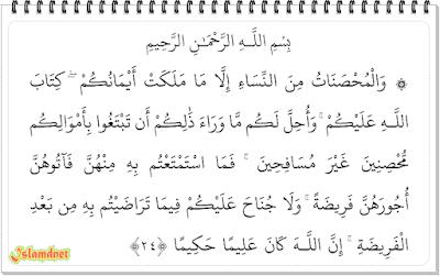 tulisan Arab dan terjemahannya dalam bahasa Indonesia lengkap dari ayat  Surah An-Nisa' Juz 5 Ayat 24-147 dan Artinya