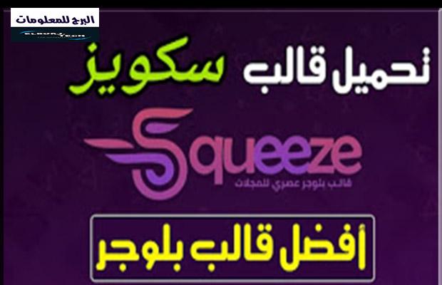 تحميل قالب سكويز squeeze النسخة المجانيه طريقة التحميل والتفعيل من الموقع الرسمي