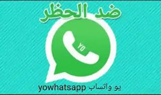 تحميل يو واتساب اخر اصدار yowhatsapp apk