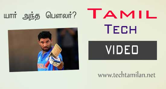 tamil tech video for cricket
