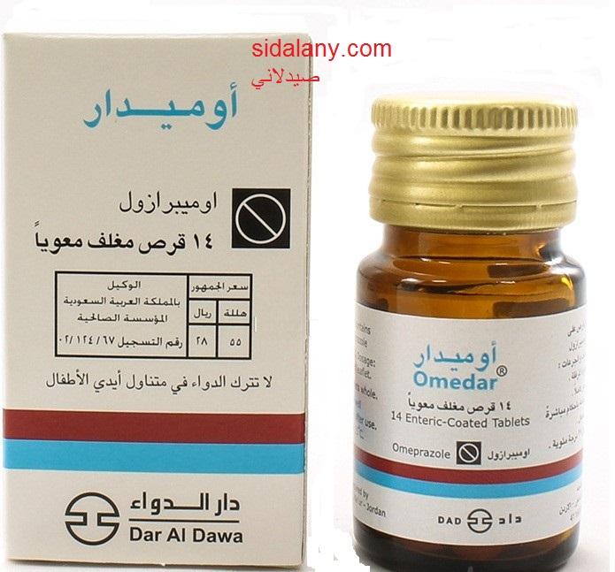 حبوب اوميدار 20 Omedar للمعده اضرار دواء اوميدار صيدلاني