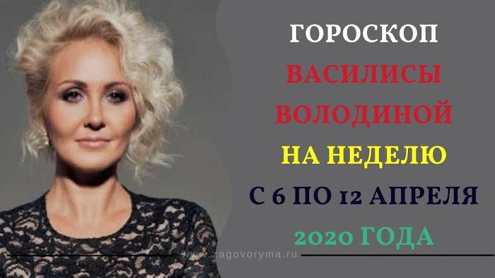 Гороскоп Василисы Володиной на неделю с 6 по 12 апреля 2020 года