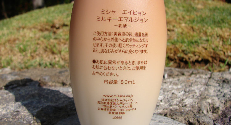 Review, YEI HYUN EMULSION, Missha.