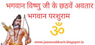 Lord Vishnu Incarnation Parshuram ji | भगवान विष्णु के अवतार भगवान परशुराम