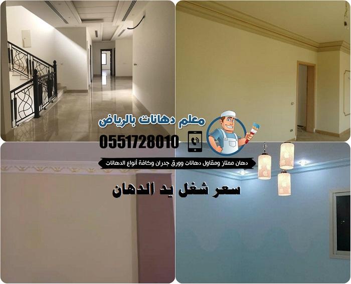 معلم دهانات بالرياض 0551728010 افضل دهان بويه ممتاز في الرياض