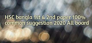 HSC Exam Suggestion 2020, HSC bangla suggestion 2020, HSC exam final suggestion 2020, HSC bangla 1st paper suggestion 2020, HSC bangla 1st paper final suggestion 2020, HSC bangla 2nd paper suggestion 2020, HSC bangla 2nd paper final suggestion 2020, এইচএসসি বাংলা সাজেশন ২০২০, এইচ এস সি বাংলা ফাইনাল সাজেশন ২০২০, এইচএসসি বাংলা ১ম পত্র সাজেশন ২০২০, এইচ এস সি বাংলা  ১ম পত্র ফাইনাল সাজেশন ২০২০, এইচএসসি বাংলা ২য় পত্র সাজেশন ২০২০, এইচ এস সি বাংলা ২য় পত্র ফাইনাল সাজেশন ২০২০,