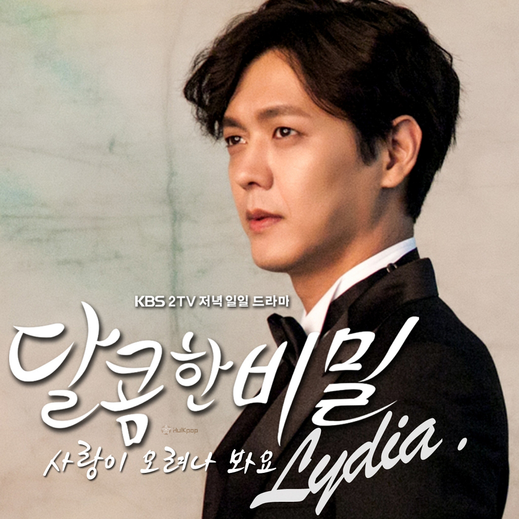 [Single] Lydia – Love & Secret OST Part 7
