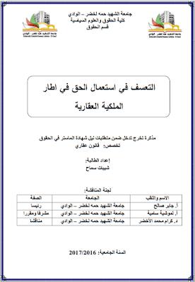 مذكرة ماستر: التعسف في استعمال الحق في اطار الملكية العقارية PDF