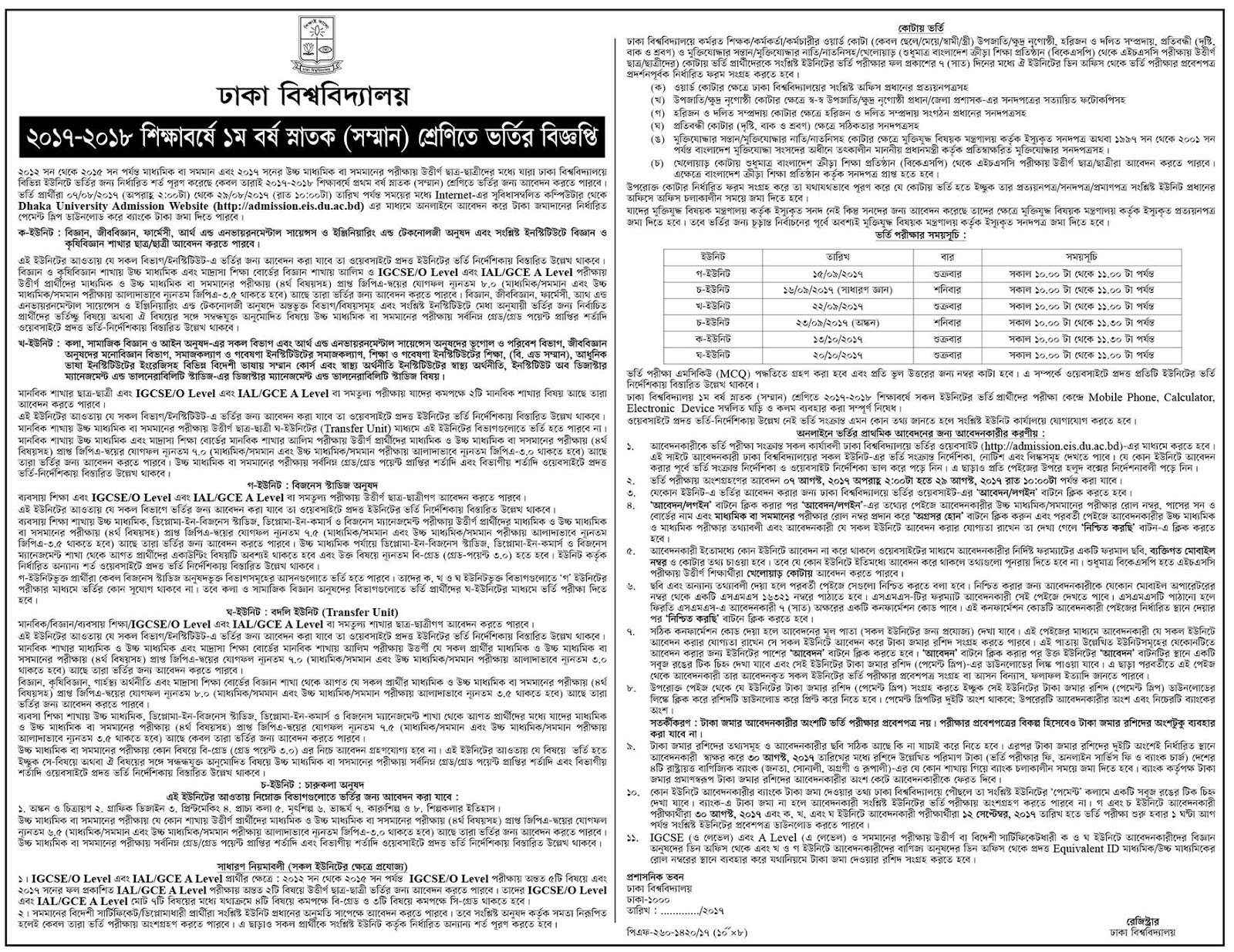 Dhaka University Admission Notice Circular 2017-18   Worldwide ... on application in spanish, application cartoon, application meaning in science, application trial, application to join motorcycle club, application approved, application insights, application for rental, application to be my boyfriend, application to join a club, application to rent california, application for employment, application template, application submitted, application service provider, application database diagram, application error, application for scholarship sample, application to date my son, application clip art,