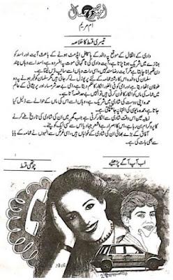 Umeed E Subh E Jamal Episode 4 By Umm E Mariyam