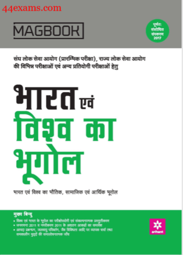 Arihant-Geography-of-India-and-the-World-:-For-UPSC-Exam-Hindi-PDF-Book