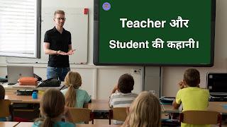 Teacher और Student की कहानी। Storie of Teacher and Students.