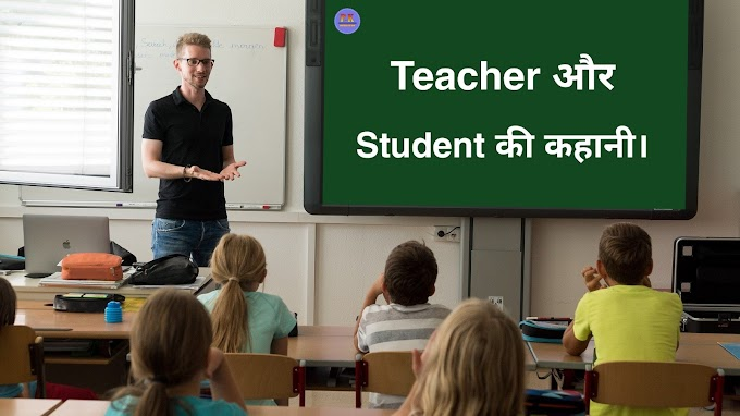Teacher और Student की कहानी। Storie of Teacher and Students.
