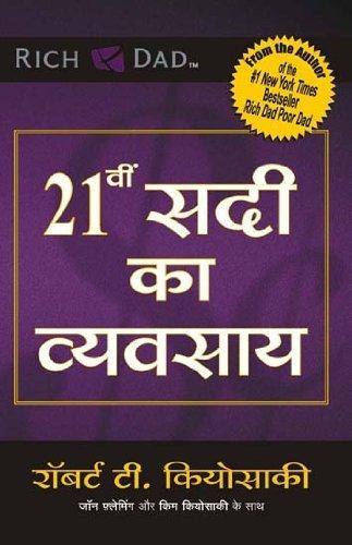 21 vi sadi ka vyvasaya (the business of the 21st century book in hindi) - robert t. kiyosaki