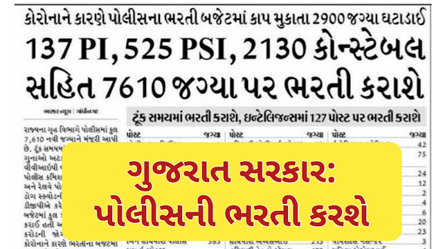 [Job News] Gujarat Police Bharti 7610 Total in Gujarat Police Department