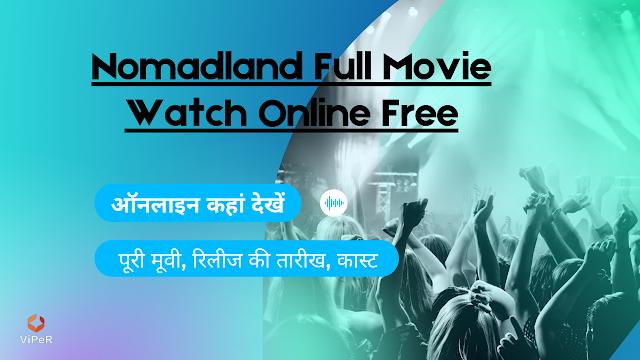 Nomadland Full Movie Watch Online Free, ऑनलाइन कहां देखें Nomadland पूरी मूवी, रिलीज की तारीख, कास्ट