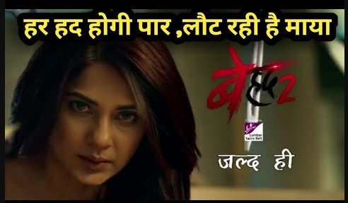 Beyhadh 2 First Look : Jennifer Winget As Maya Takes A Step Ahead With Her Spine Chilling Avatar!