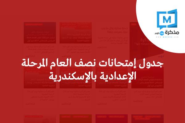 جدول إمتحانات نصف العام المرحلة الإعدادية بالإسكندرية