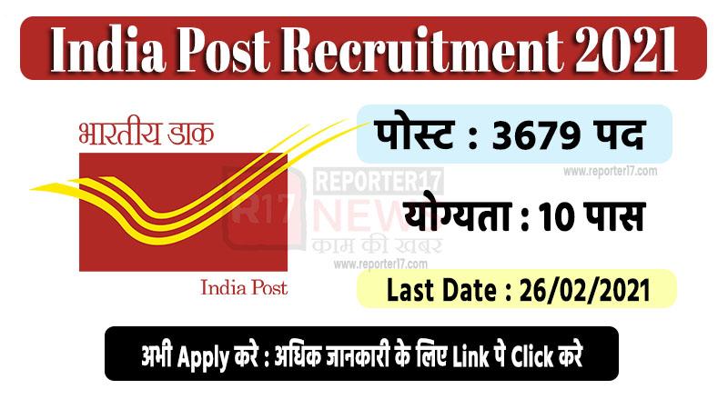 india post apprentice recruitment 2021