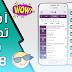 إفعل المستحيل لتحصل عليه | حمل تطبيق خرافي لمشاهدة BEOUTQ وكل القنوات الرياضية العربية المشفرة مع دعم للأنترنت الضعيف 2019