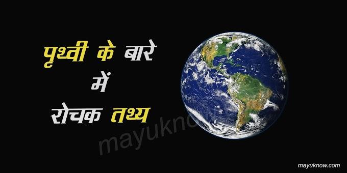 पृथ्वी (धरती) के बारे में रोचक तथ्य |  Facts About Earth In Hindi
