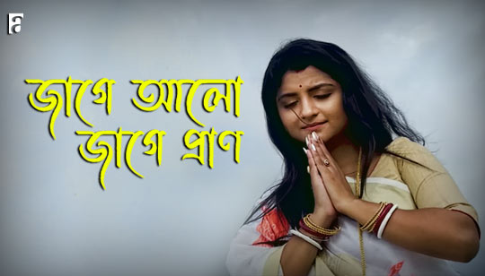 Jage Aalo Jage Pran Lyrics by Aditi Munshi And Indarnil Dutta