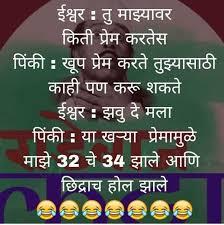 {Adult} Non Veg Joks Marathi 2020
